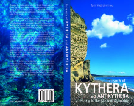Australia: Campaign to promote tourism in Kythera - KYTHIRA GUIDE COVER PDF HI