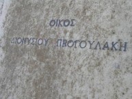 Dionysiou Progoulaki (2 of 2)