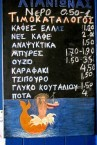 Menu board at Limnionas