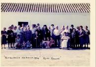Agios jannis  trifyllianika 1984
