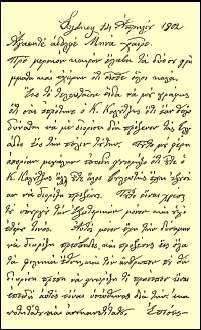 Emmanuel Kritharis - Kritharis Emmanuel Letter 1902