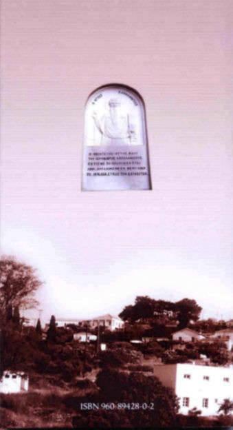 Karavitiko Symposium, Sydney. - History of Ayios Haralmbos Karava Kythera Book Back Cover SMALL