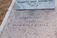 Theodoros Andr. Logothetis & Panayio. X. Flaska - Logothetianika (Close Up)