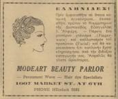 Modeart Beauty Parlor ad in 1940 USA Greek Newspaper