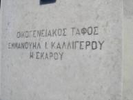 """FAMILY PLOT EMMANUEL I. KALLIGEROY """"SKAROS"""""""