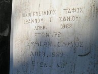 Samios Family Tomb (2 of 2)
