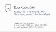 Eva Kasimati. Dentist. Livathi, Kythera. Business Card.