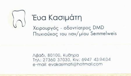 Eva Kasimati. Dentist. Livathi. - Kasimati Eva Business Card