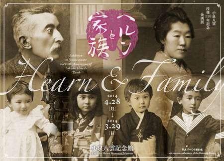 "Lafacdio Hearn exhibition ""Hearn and Family"" - Hearn Latest exhibition"