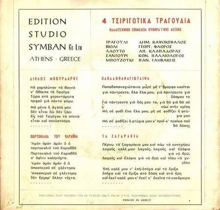Karavitiko Symposium, Sydney. - EP Back Cover