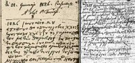 Panagiotis Chlentzos wedding records of 1826 and 1841