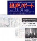 Masaaki Noda with prime minister Yoshihiko Noda.