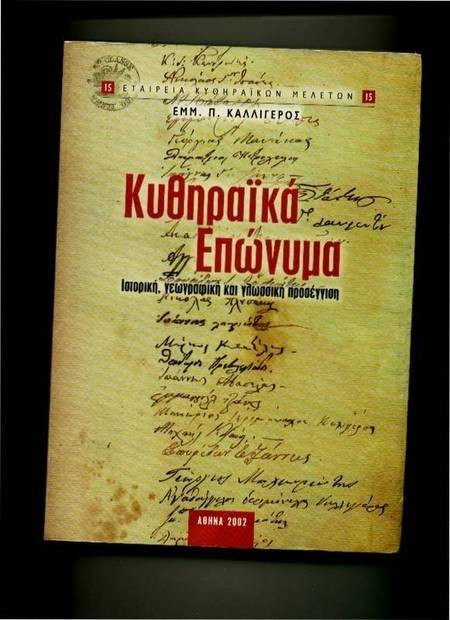 Kytherian Surnames - Greek Surnames Book Front Cover