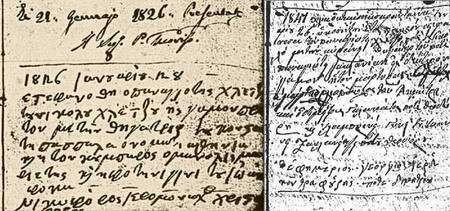 Panagiotis Chlentzos wedding records of 1826 and 1841