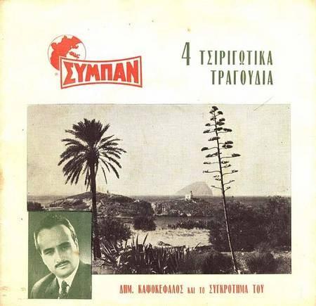 Karavitiko Symposium, Sydney. - EP Front Cover