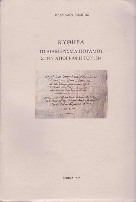 KYTHERA - THE POTAMOS CENSUS OF 1814 - ΚΥΘΗΡΑ-Το Διαμερισμα Ποταμου Στιν Απογραφι Τογ 1814 - Combis1814Census