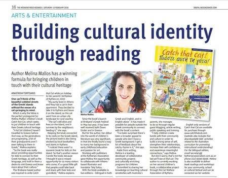Building cultural identity through reading - Weekend Neos Kosmos Sat 13th Feb 2016