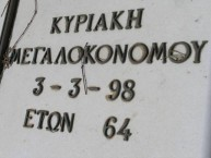 Megalokonomos Family Tomb (4 of 5)