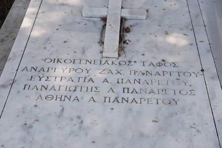 Panaretou Family Plot - Potamos Cemetery