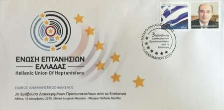 Private collector's stamp for Professor Minas Coroneo issued through the Hellenic Post Office - first day cover