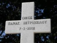 Petroheilou Tomb (2 of 3)