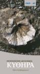 Unexplored Kythera & Anti-Kythera