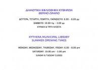Kythera Municipal Library Opening Hours - Summer 2013