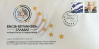 Minas Coroneo's  private collector's stamp issued through Hellenic Post