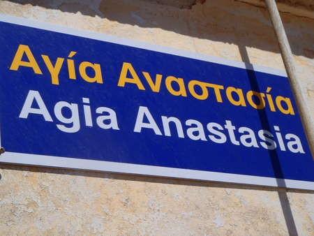 Agia Anastasia sign