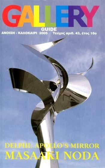 Gallery Guide at for dedication of the stainless steel sculpture Apollo's Mirror Mirror