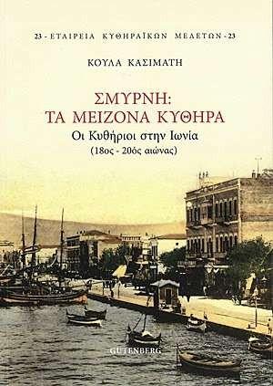 Smyrna. The Kytherian history. - Smyrna Book Koula Kasimati