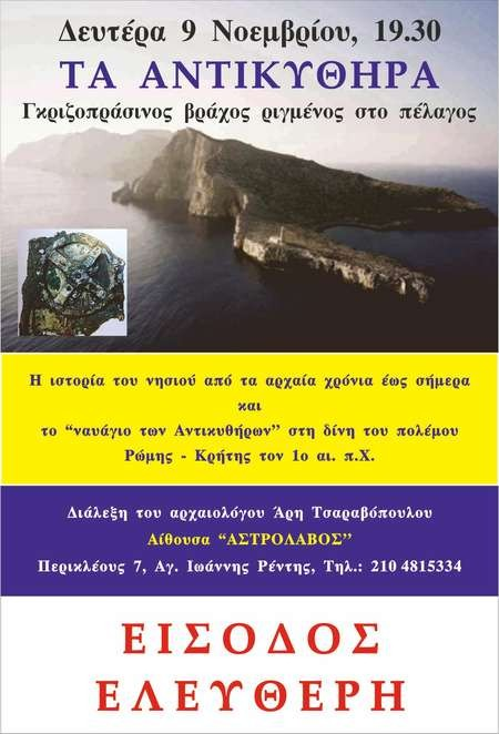 Lecture on the Archaeology of Antikythera - Presntation Nov 2015 ΑΣΤΡΟΛΑΒΟΣ ΑΦΙΣΑ