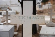 DIMITRIOS  TH. ARONIS