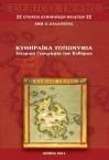 ΚΥΘΗΡΑΪΚΑ ΤΟΠΩΝΥΜΙΑ. Ιστορική Γεωγραφία των Κυθήρων