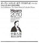 The Open Mind of Lafcadio Hearn: Homage to Lafcadio Hearn (Art Exhibition) - the LOGO
