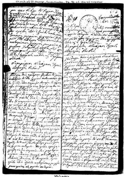 Page 91 of Church of St George, Potamos, parish register 1826-1865. - page 91 of Church of St George, Potamos,  parish register 1826-1865