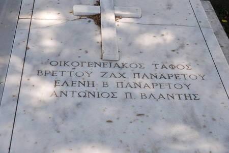 Panaretou/Vlantis Family Plot - Potamos Cemetery