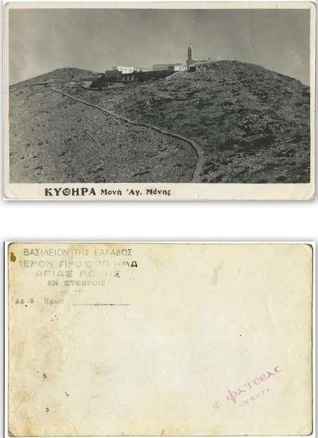 Agia Moni