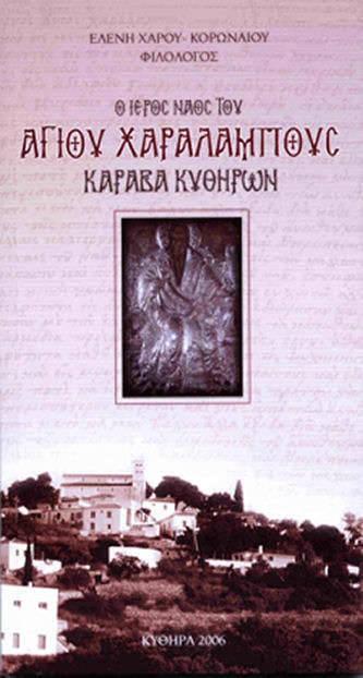 Karavitiko Symposium, Sydney. - History of Ayios Haralmbos Karava Kythera Book SMALL