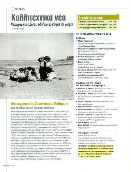 Kythera Photographic Encounters 2014 - Fotografos 01