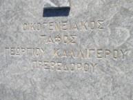 """FAMILY PLOT GEORGIOY KALLIGEROY """"PREVEDOROY"""""""