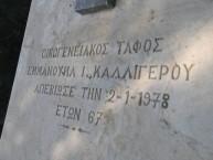 Emm. I. Kalligeros (2 of 2)