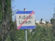 Livathi Sign