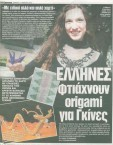 Greek creating origami for the Japanese. The work of Myrto Dimitriou