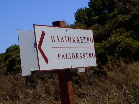 Paliokastro sign - Sep 2011