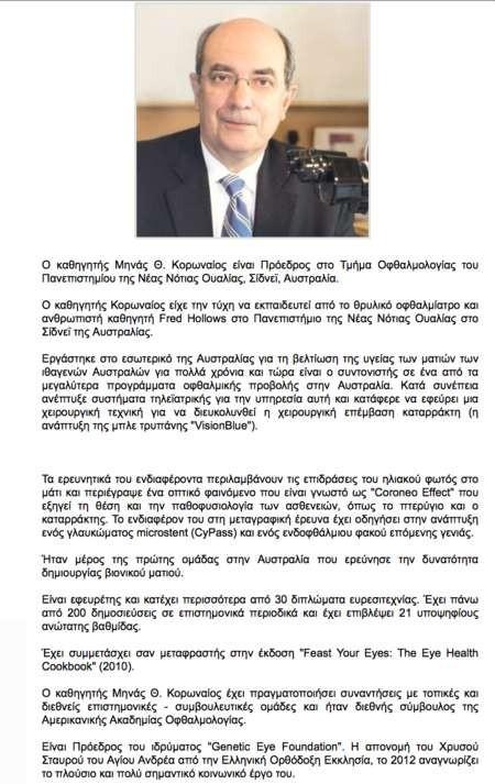 Ionian Union of Greece citation for Professor Minas Coroneo