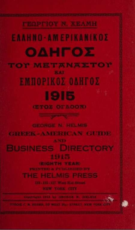 Greek-American Guide and Business Directory 1915 - GreekDirectory