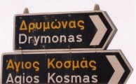 Drymonas and Agios Kosmas
