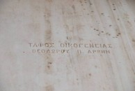 FAMILY GRAVE THEODOROY P. ARONI