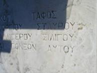 """FAMILY PLOT GEORGIOY STAVRPOY KALLIGEROY """"SILIGOY"""""""